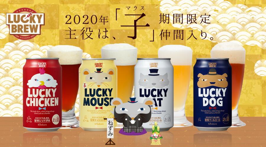 干支ビール ラッキーマウス