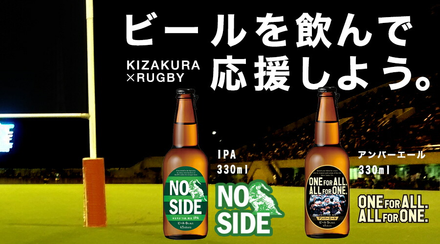 ラグビービール