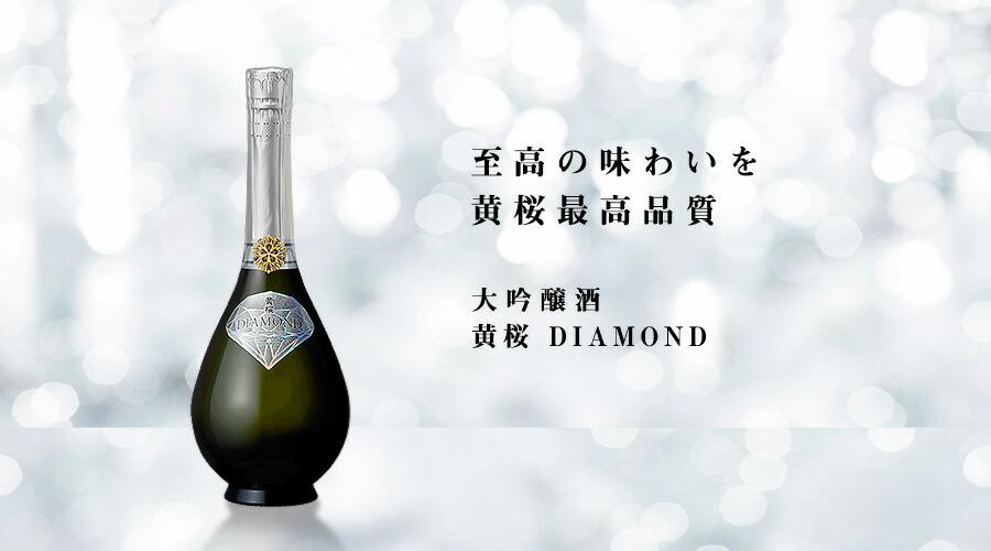 黄桜DIAMOND