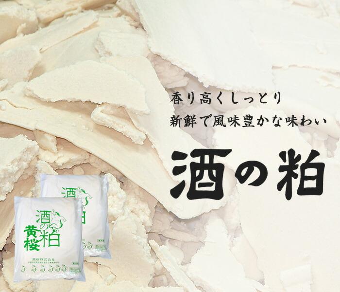 黄桜の酒粕