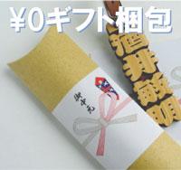 【楽天市場】お買い物ガイド > ギフトボックス梱包サービス:名入れギフト・プレゼントきざむ