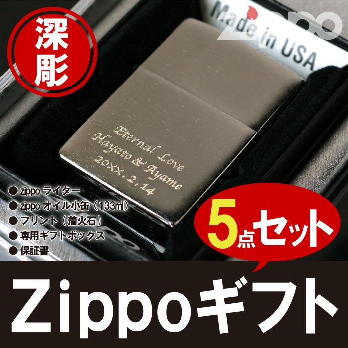 深彫 zippoライター zippoオイル 133ml フリント 着火剤 専用 ギフトボックス 保証書 5点 セット