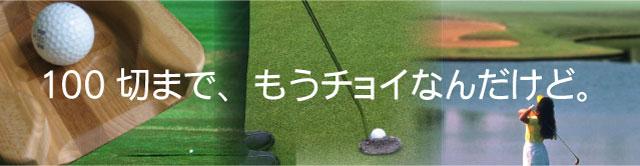念願達成のために、自宅で出来るゴルフパター練習器