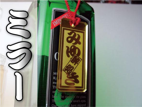 お客様へ誕生日のプレゼント【ボトルネームタグ】☆ミラー☆きらきらで誰より目立ちたい!
