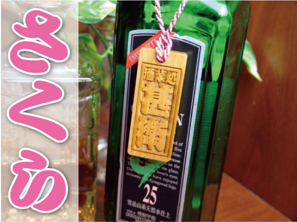 男性へプレゼント【ボトルネームタグ】☆桜の木☆酒の話のツマミに!!