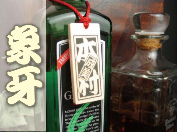 【送料無料】還暦プレゼントに【ボトルネームタグ】☆象牙☆