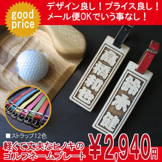 【ゴルフ】オリジナルネームプレート【バッグに合わせてコーデ◎】