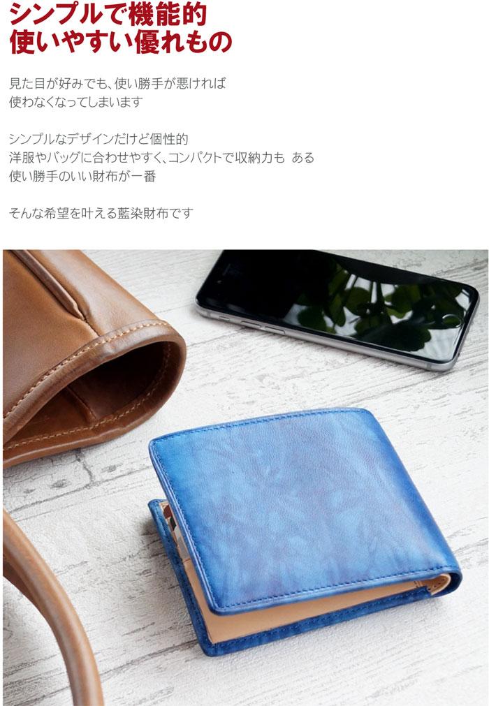 55111f144fb6 全国的に有名な徳島の「藍」と和歌山の「皮」がコラボレーションした、プレミアムな一品♪財布 二つ折り 名入れ 名前入り プレゼント 名入り 【 藍染め  ...