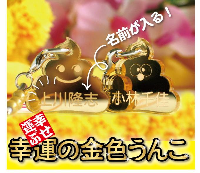 金運アップ!?幸運の金のうんこストラップ、幸運の金のうんこストラップ/幸せの黄色いうんこ