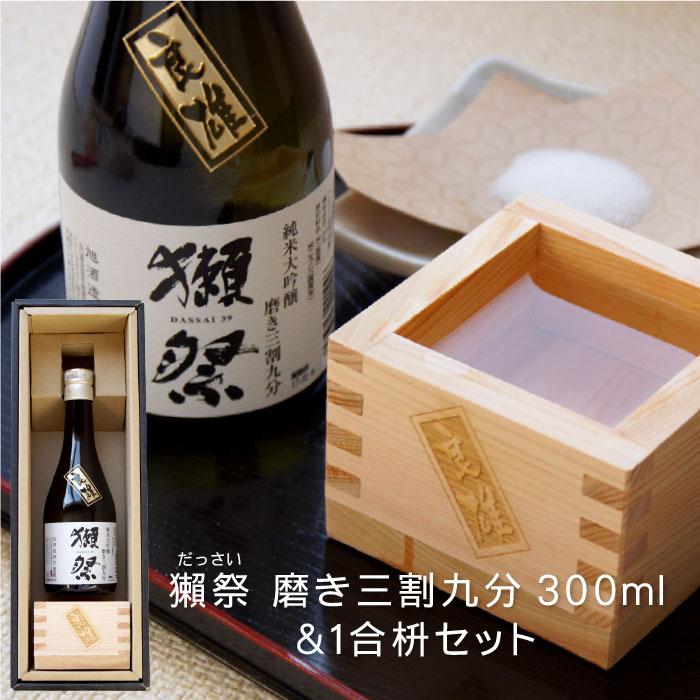 名入れ 純米大吟醸酒 &枡セット  【 日本酒 獺祭 300ml & 1合枡セット 】