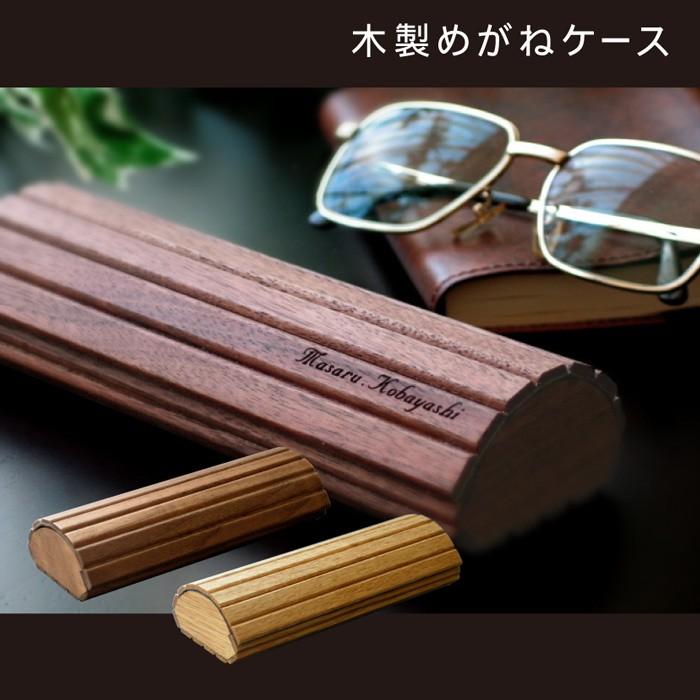 名入れ 木製 メガネケース 楽天