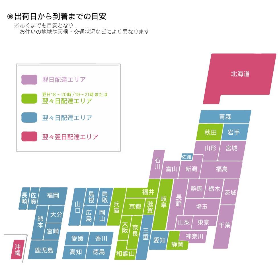佐川急便・配達予定マップ