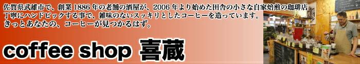 Coffeeshop喜蔵&はらだ酒店