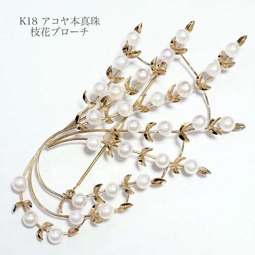 真珠/あこや/パール/ブローチ/18k