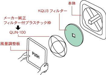 給気口フィルター(対応メーカー:ユニックス) 24時間換気対応 QU3/KQU3 取り付け方法
