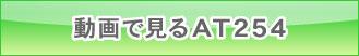 動画で見る: ハイブリッド新触媒オールチタンAT254