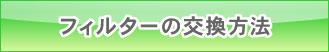 フィルターの交換方法 ~フィルターを専用取付枠にセットする~