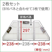 レンジフードフィルター専用取付枠(B22バネ)2枚セット