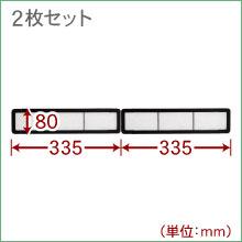 レンジフードフィルター専用取付枠(I)2枚セット