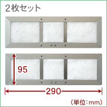 レンジフードフィルター専用取付枠(I2磁石付)2枚セット