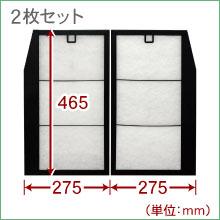レンジフードフィルター専用取付枠(N)2枚セット