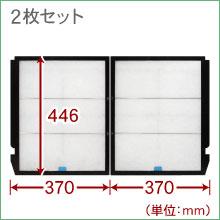 レンジフードフィルター専用取付枠(S5)2枚セット