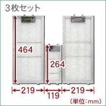 レンジフードフィルター専用取付枠(B20バネ)3枚セット