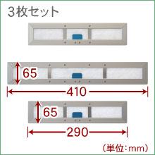 レンジフードフィルター専用取付枠(I3磁石付)3枚セット