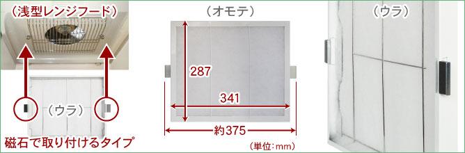 レンジフードフィルター専用取付枠(浅R白)