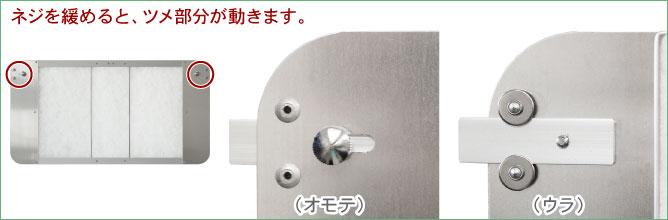 レンジフードフィルター専用取付枠(H25スライドツメ付)