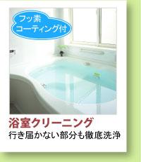 浴室クリーニング(バスクリーニング)