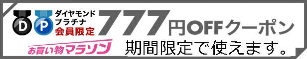 ダイアログプラチナ777円クーポン