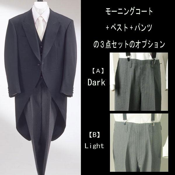 モーニングコートのオプション