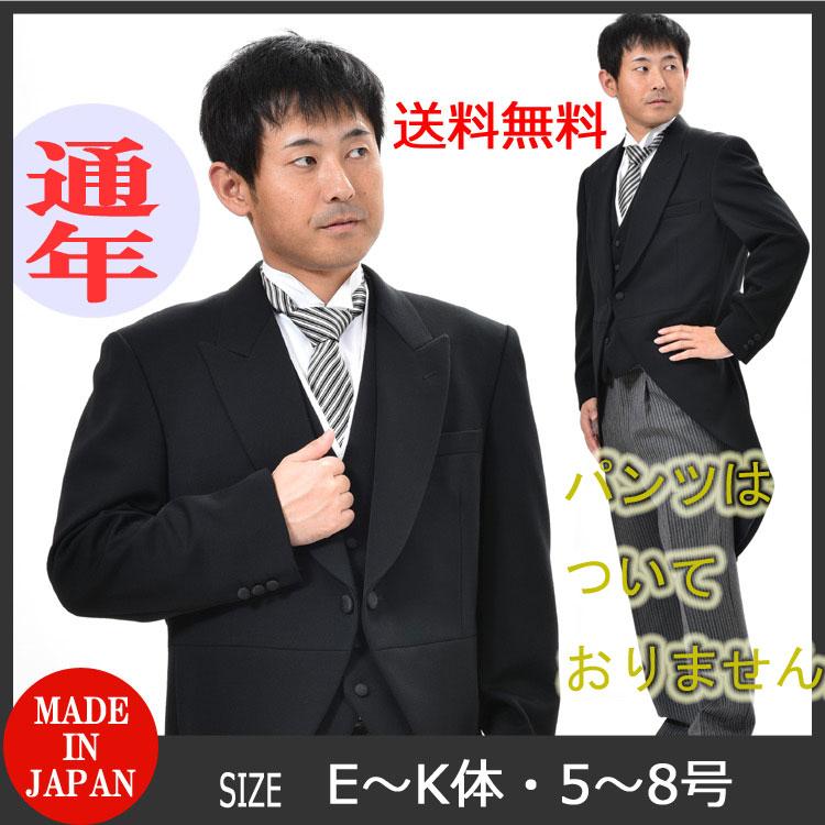 *合物・日本製モーニングコート:RM1824上着&白衿付きベスト細いY体からBE体まで ※パンツは別売りです。