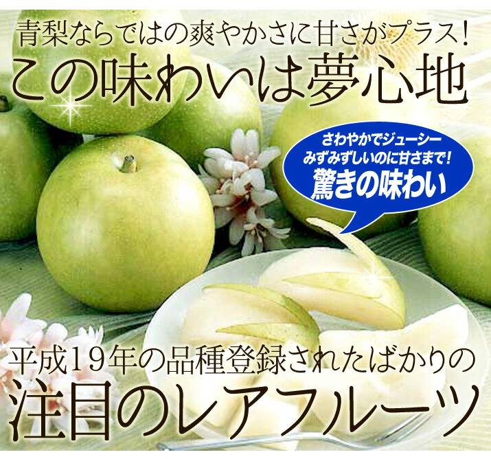 二十世紀梨の後継種 鳥取県産「なつひめ」