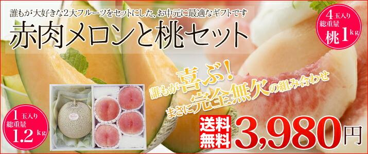 メロンと桃セット
