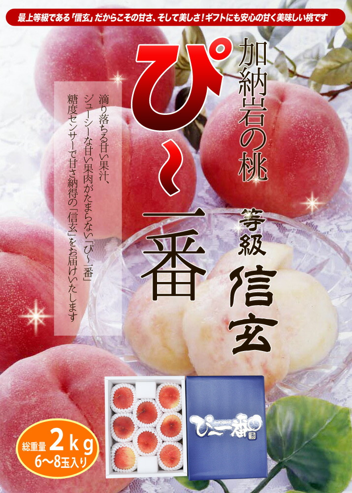 Kanoiwa peach