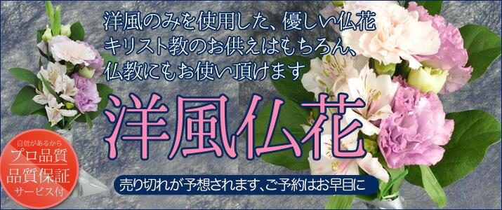 お盆のお花