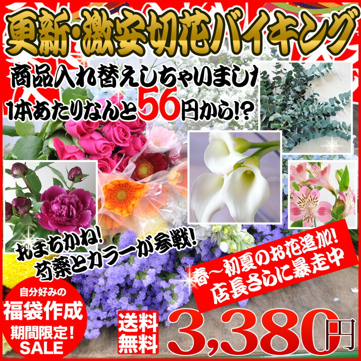好きなお花が選べる!切り花バイキング