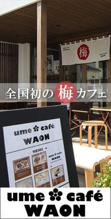 全国初の梅専門カフェ