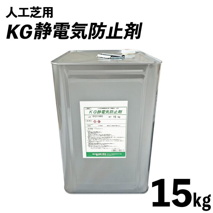 人工芝用 KG静電気防止剤(15kg缶)約100平米分