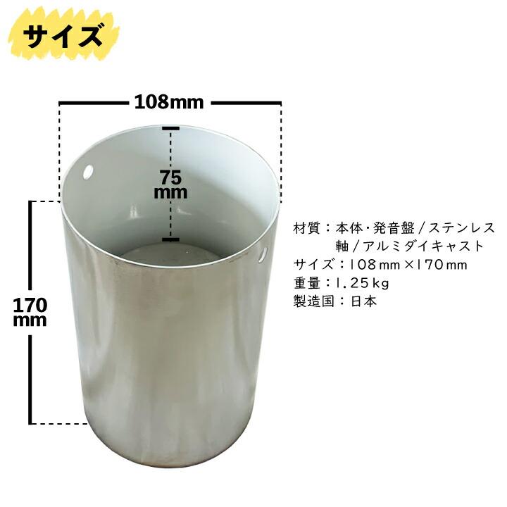 ホールカップ ステンレス発音板付