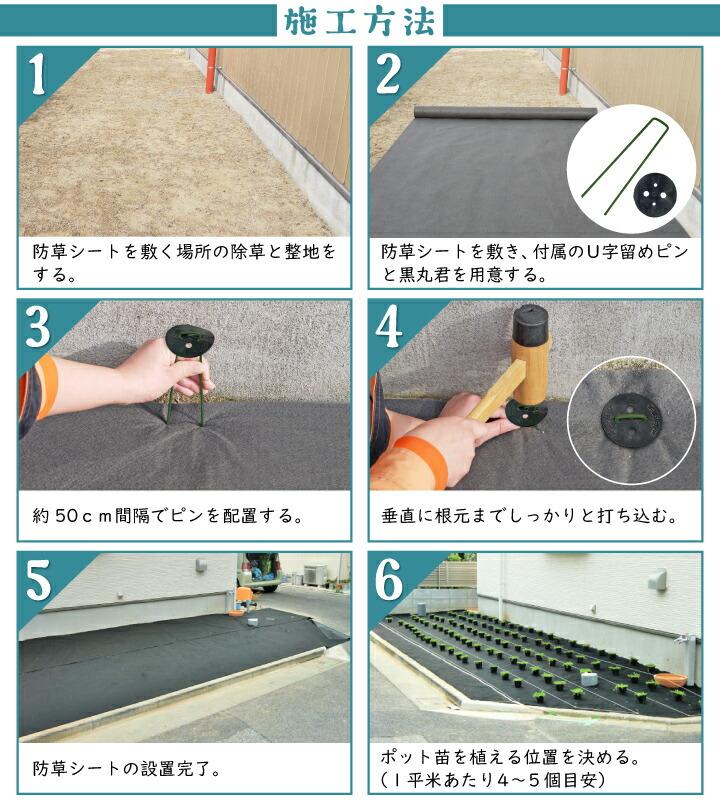ヒメ専用防草シート使用方法1