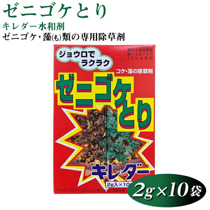 キレダー水和剤2g×10袋