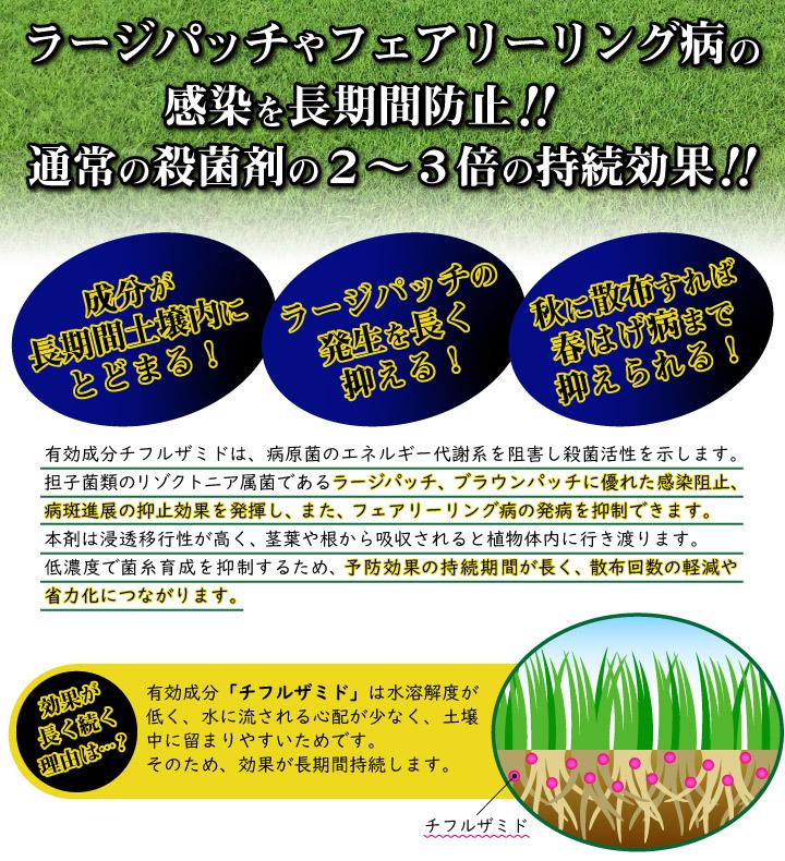 芝用殺菌剤 イカルガ35SC(500cc)特徴