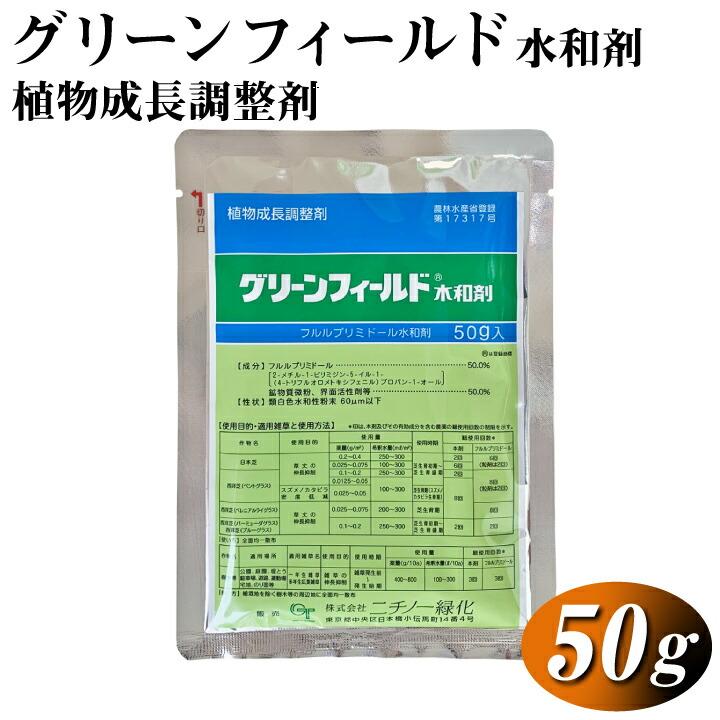 植物成長調整剤 グリーンフィールド水和剤 50g
