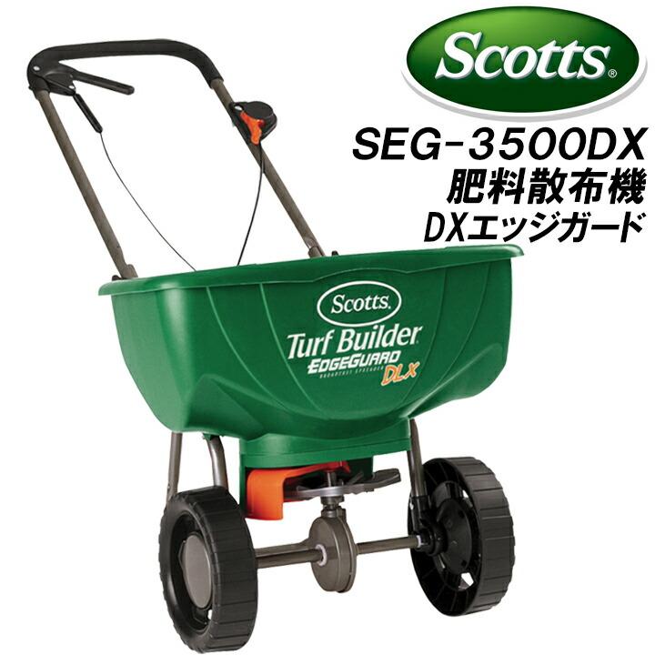 肥料散布機 デラックスエッジガード SEG-3500DX