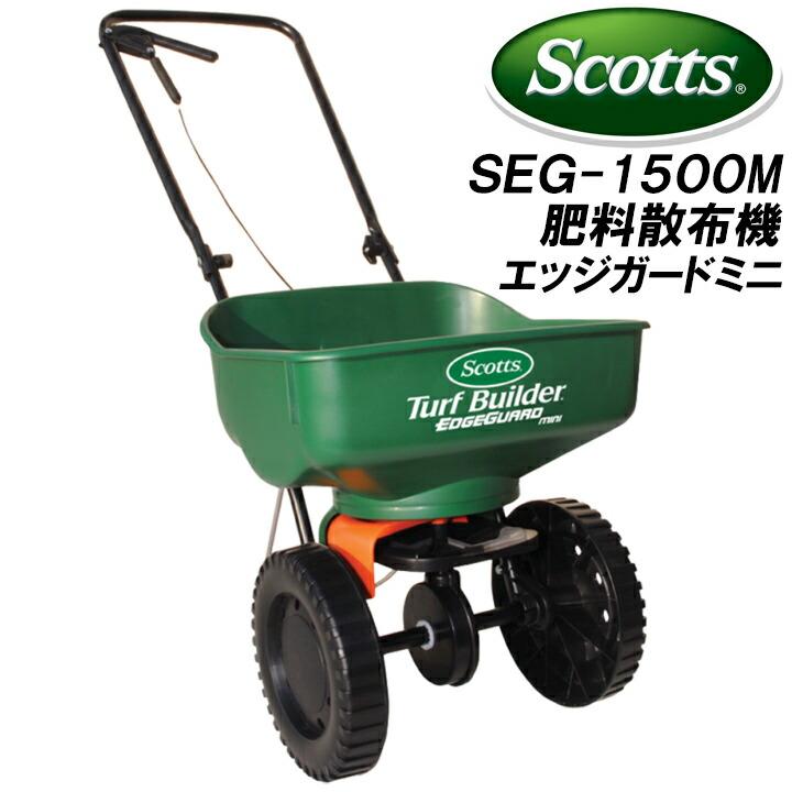 エッジガードミニ SEG-1500M
