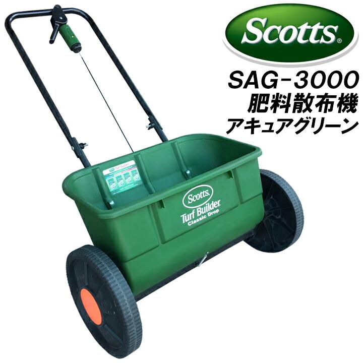 アキュアグリーン3000
