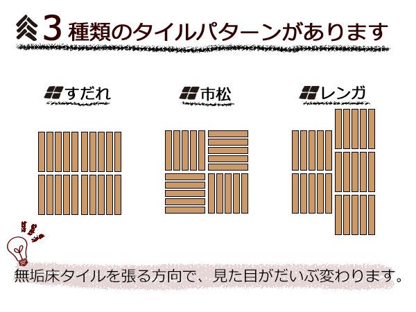 ユカハリ・タイル 3種類のパターン